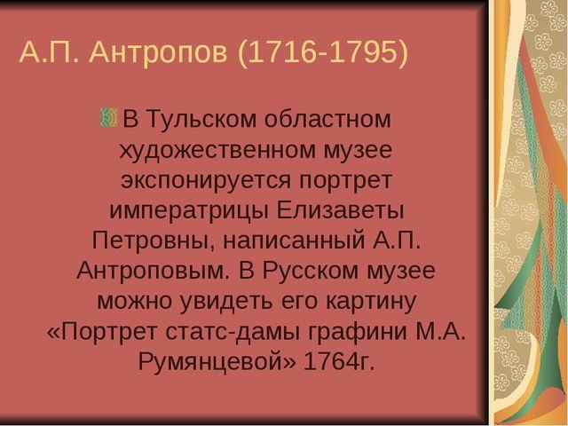 А.П. Антропов (1716-1795) В Тульском областном художественном музее экспониру...