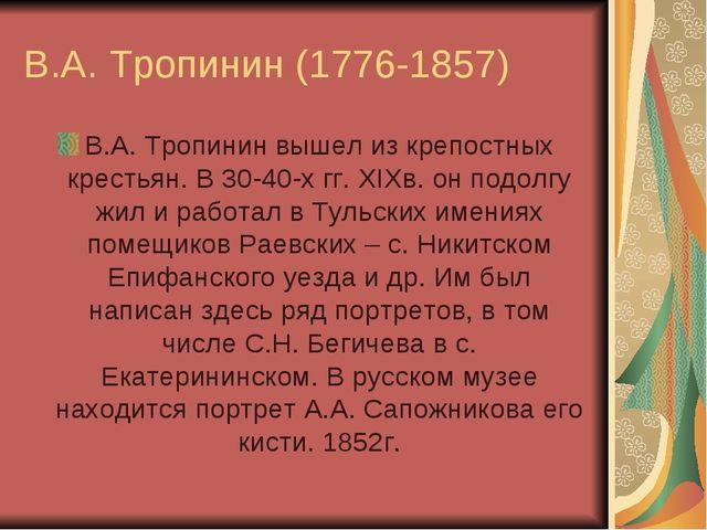 В.А. Тропинин (1776-1857) В.А. Тропинин вышел из крепостных крестьян. В 30-40...