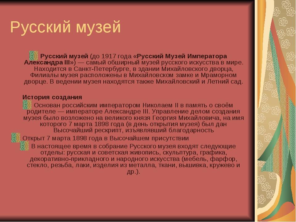Русский музей Русский музей (до 1917 года «Русский Музей Императора Александр...