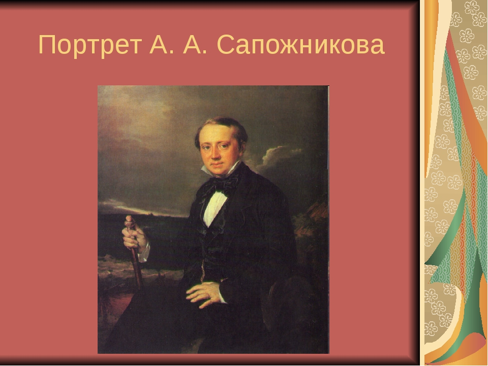 Портрет А. А. Сапожникова