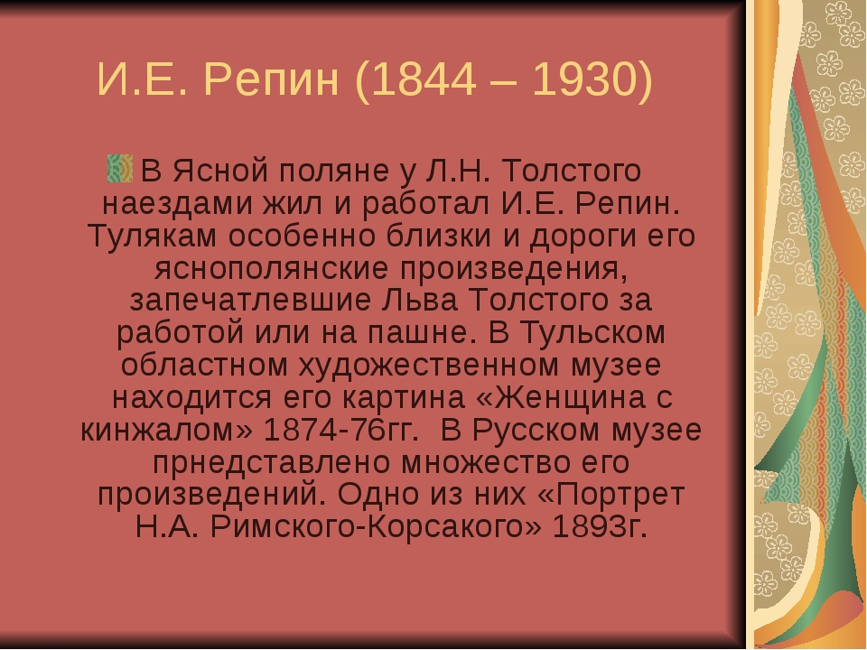 И.Е. Репин (1844 – 1930) В Ясной поляне у Л.Н. Толстого наездами жил и работа...