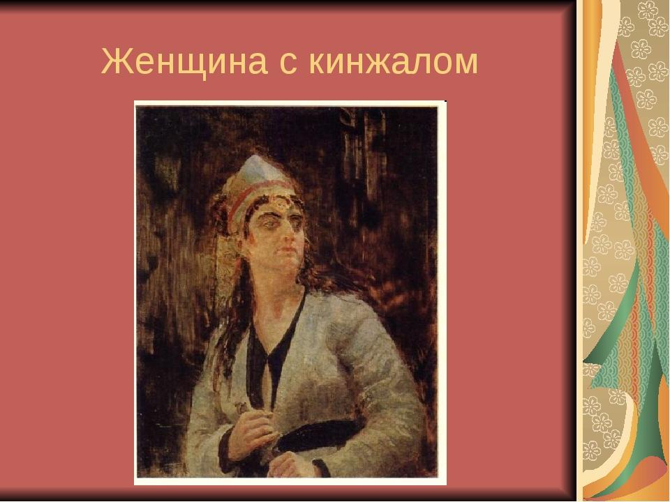 Женщина с кинжалом