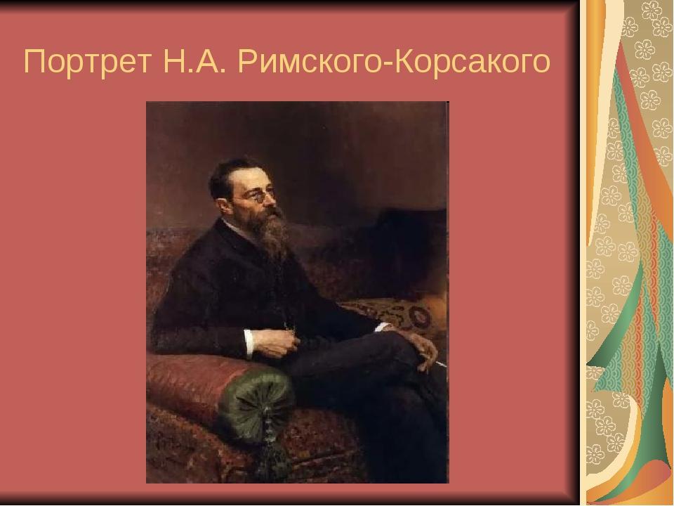 Портрет Н.А. Римского-Корсакого