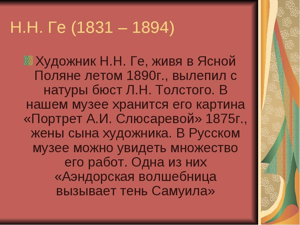 Н.Н. Ге (1831 – 1894) Художник Н.Н. Ге, живя в Ясной Поляне летом 1890г., выл...