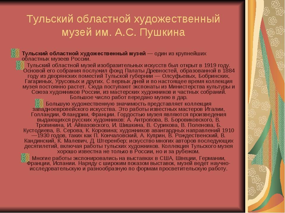 Тульский областной художественный музей им. А.С. Пушкина Тульский областной х...