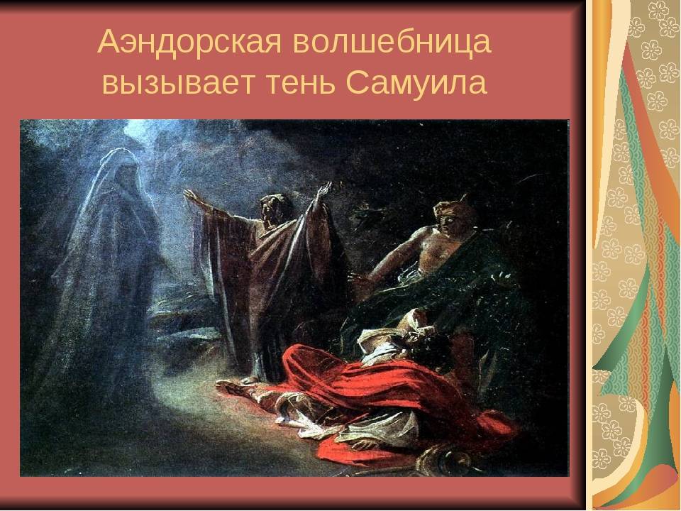 Аэндорская волшебница вызывает тень Самуила