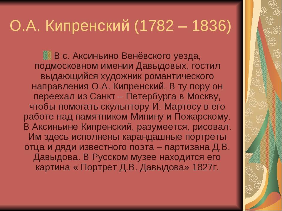 О.А. Кипренский (1782 – 1836) В с. Аксиньино Венёвского уезда, подмосковном и...