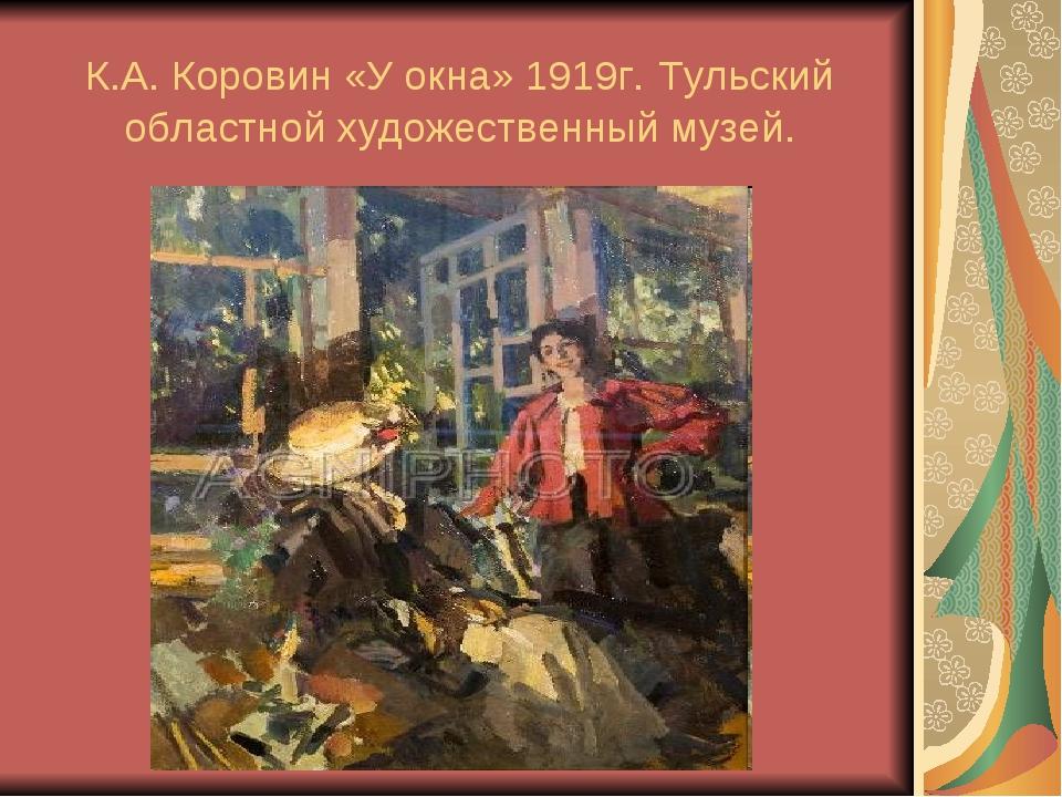К.А. Коровин «У окна» 1919г. Тульский областной художественный музей.