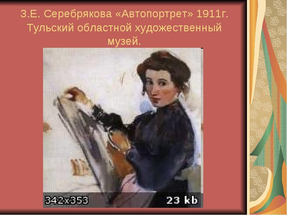 З.Е. Серебрякова «Автопортрет» 1911г. Тульский областной художественный музей.