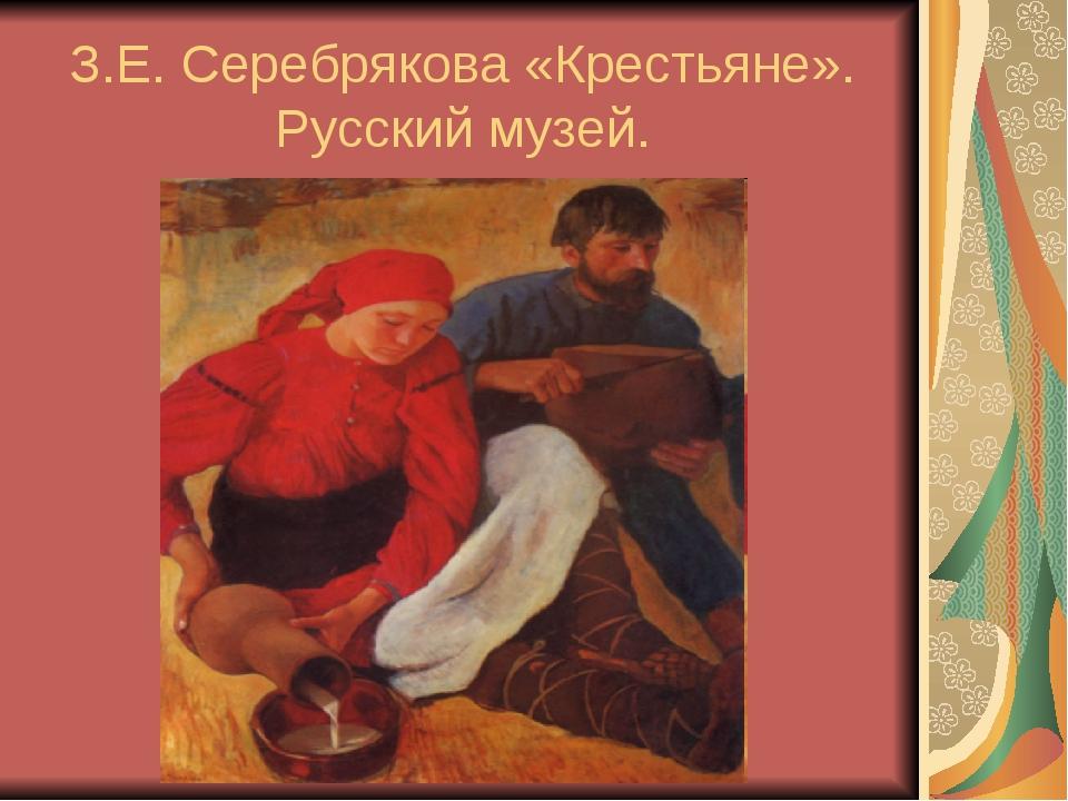 З.Е. Серебрякова «Крестьяне». Русский музей.