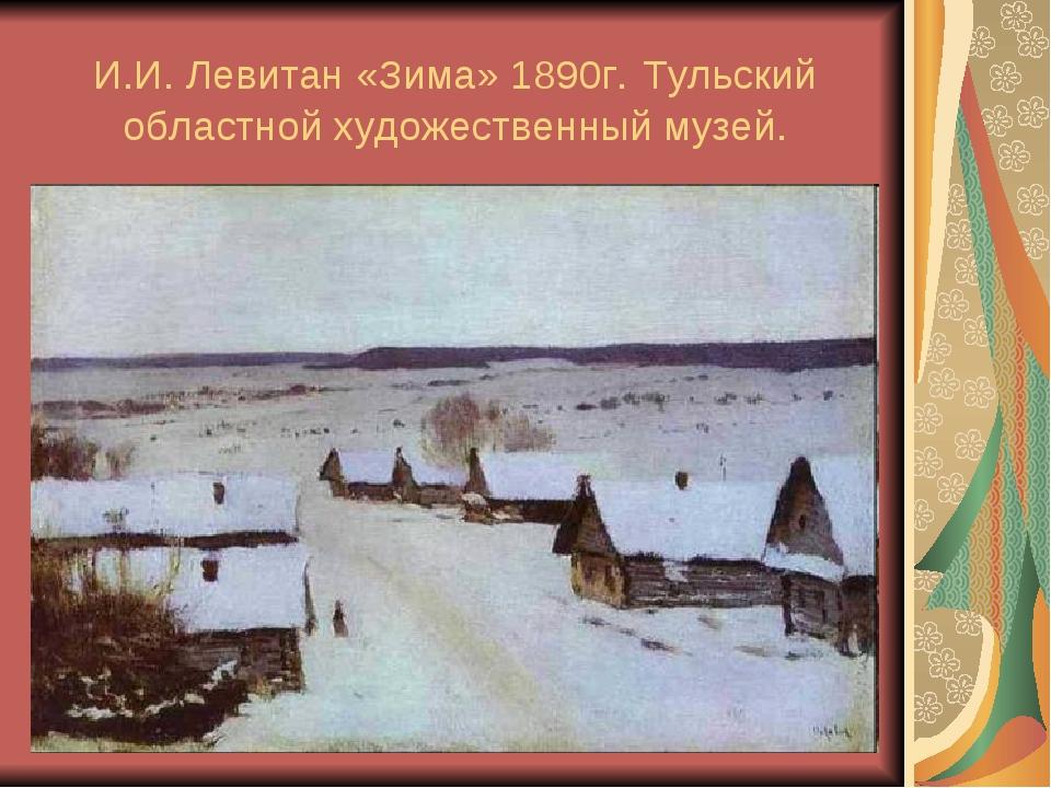 И.И. Левитан «Зима» 1890г. Тульский областной художественный музей.