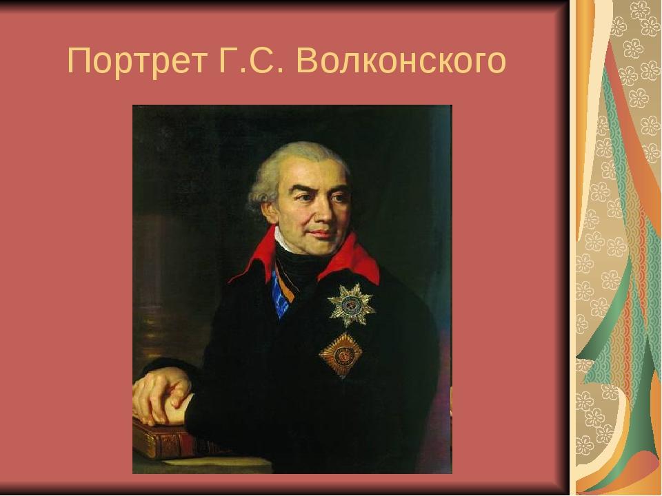 Портрет Г.С. Волконского