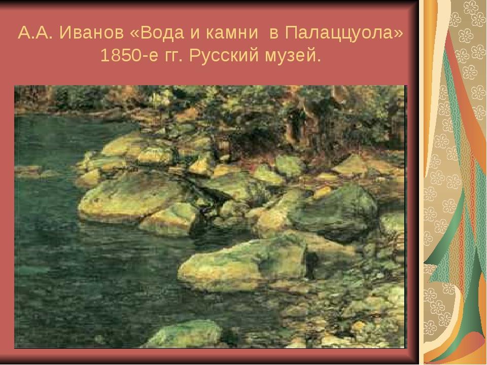 А.А. Иванов «Вода и камни в Палаццуола» 1850-е гг. Русский музей.
