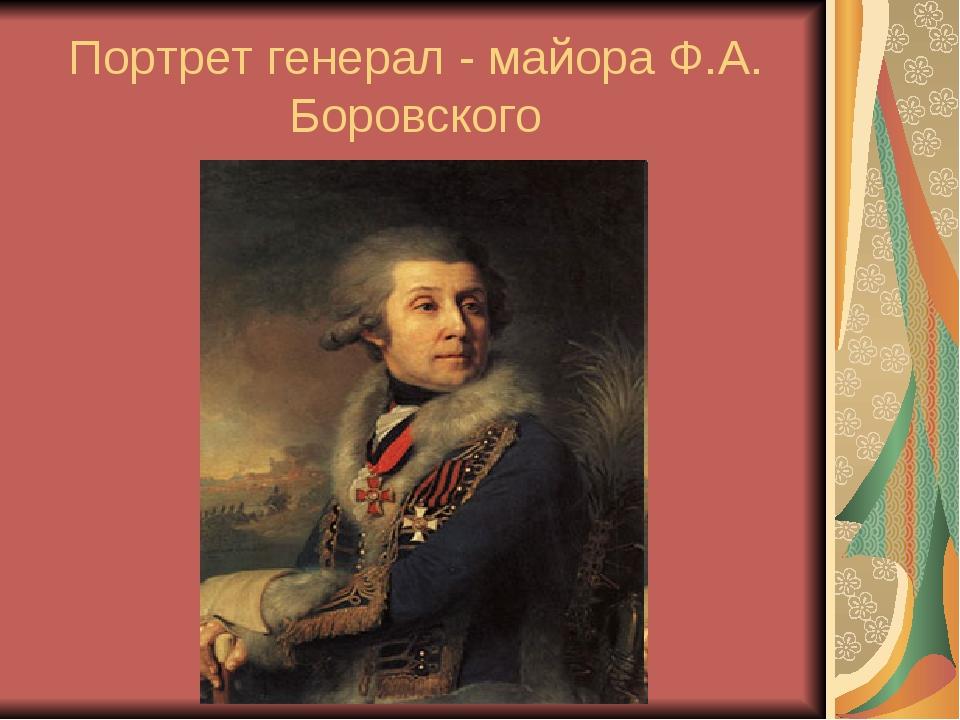 Портрет генерал - майора Ф.А. Боровского