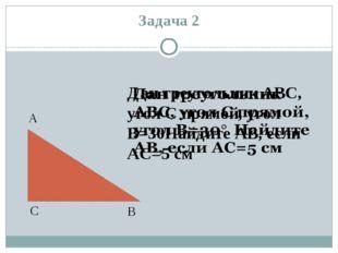 Задача 2 А В С