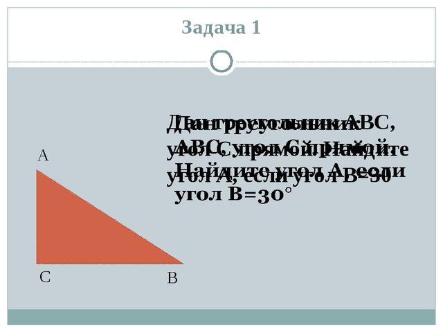 Задача 1 А В С