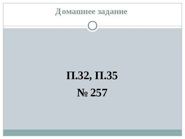 Домашнее задание П.32, П.35 № 257