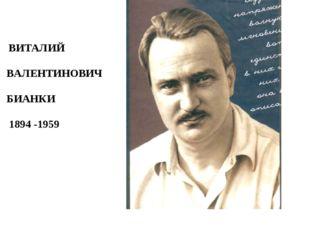 ВИТАЛИЙ ВАЛЕНТИНОВИЧ БИАНКИ 1894 -1959