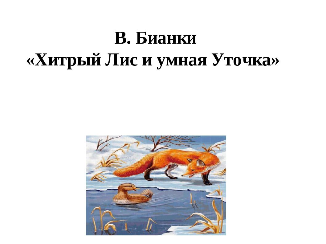 В. Бианки «Хитрый Лис и умная Уточка»