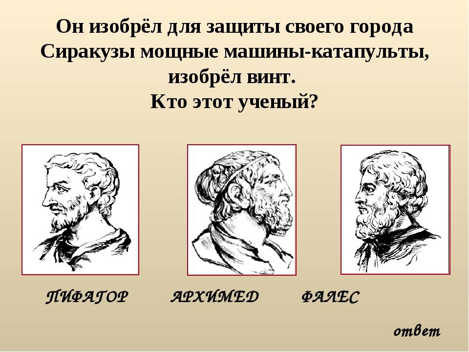 С кем из этих знаменитых людей произошёл следующий случай… ответ М. В. Ломоно...