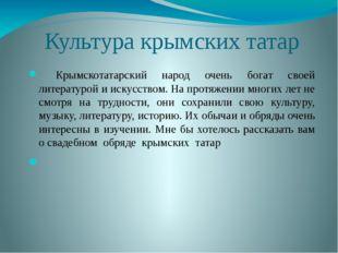 Культура крымских татар Крымскотатарский народ очень богат своей литературой