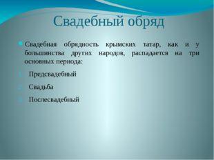 Свадебный обряд Свадебная обрядность крымских татар, как и у большинства друг