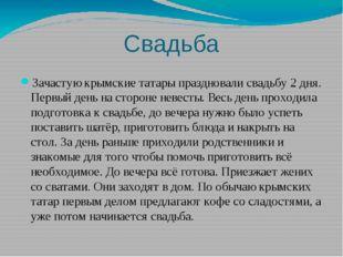 Свадьба Зачастую крымские татары праздновали свадьбу 2 дня. Первый день на ст