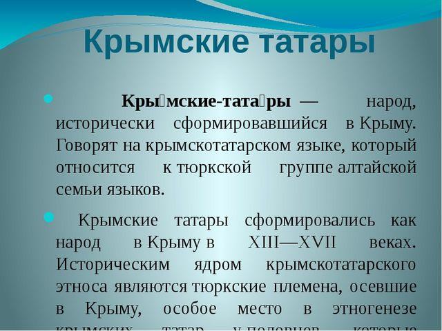 Крымские татары Кры́мские-тата́ры— народ, исторически сформировавшийся вК...