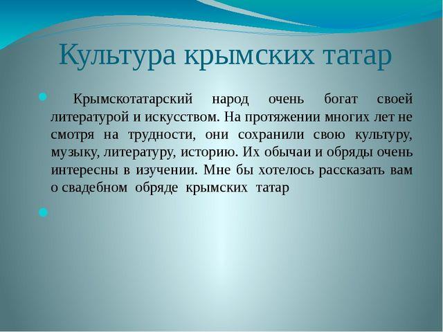 Культура крымских татар Крымскотатарский народ очень богат своей литературой...