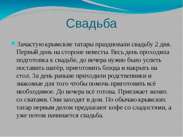 Свадьба Зачастую крымские татары праздновали свадьбу 2 дня. Первый день на ст...