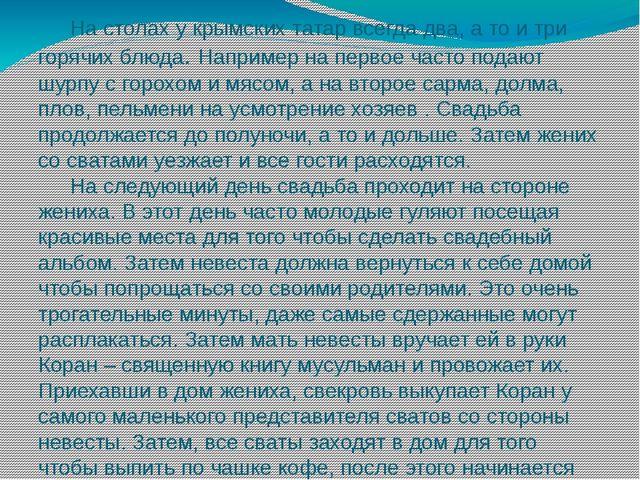 На столах у крымских татар всегда два, а то и три горячих блюда. Например на...