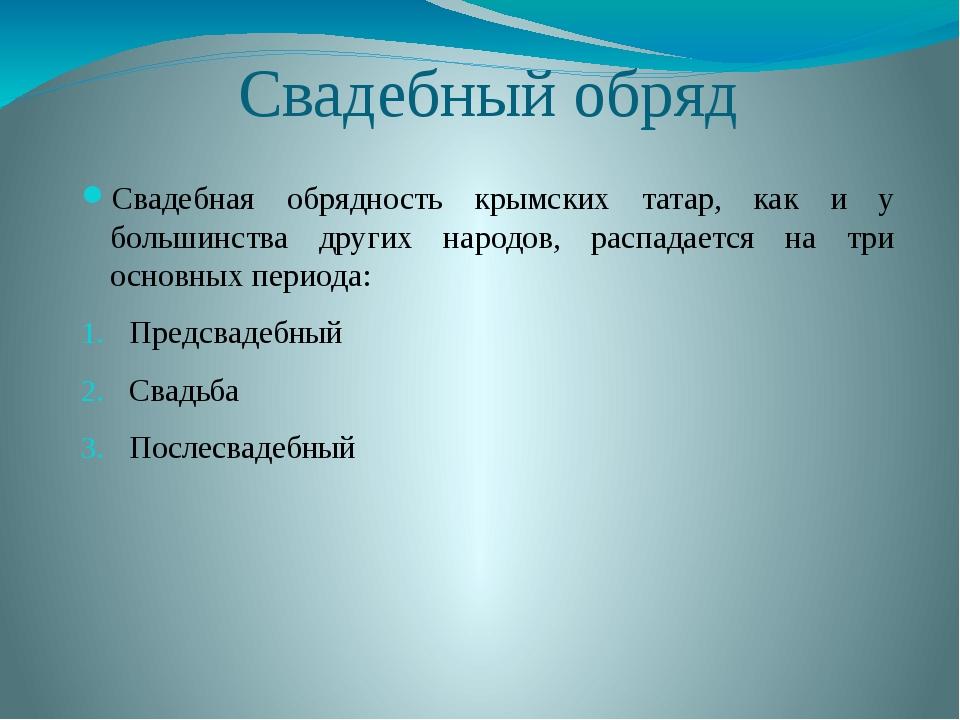 Свадебный обряд Свадебная обрядность крымских татар, как и у большинства друг...