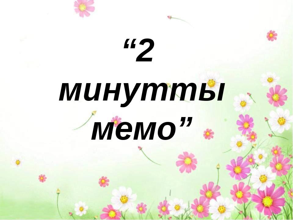 """""""2 минутты мемо"""""""