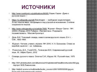ИСТОЧНИКИ http://www.russkiymir.ru/publications/86005/ Борис Серов «Дума о ру