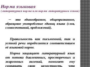 Норма языковая (литературная норма или норма литературного языка) – это едино