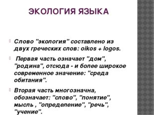 """ЭКОЛОГИЯ ЯЗЫКА Слово """"экология"""" составлено из двух греческих слов: oikos + lo"""
