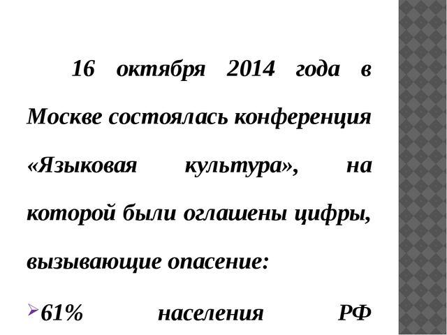 16 октября 2014 года в Москве состоялась конференция «Языковая культура», н...