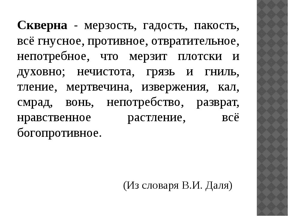 Скверна - мерзость, гадость, пакость, всё гнусное, противное, отвратительное,...