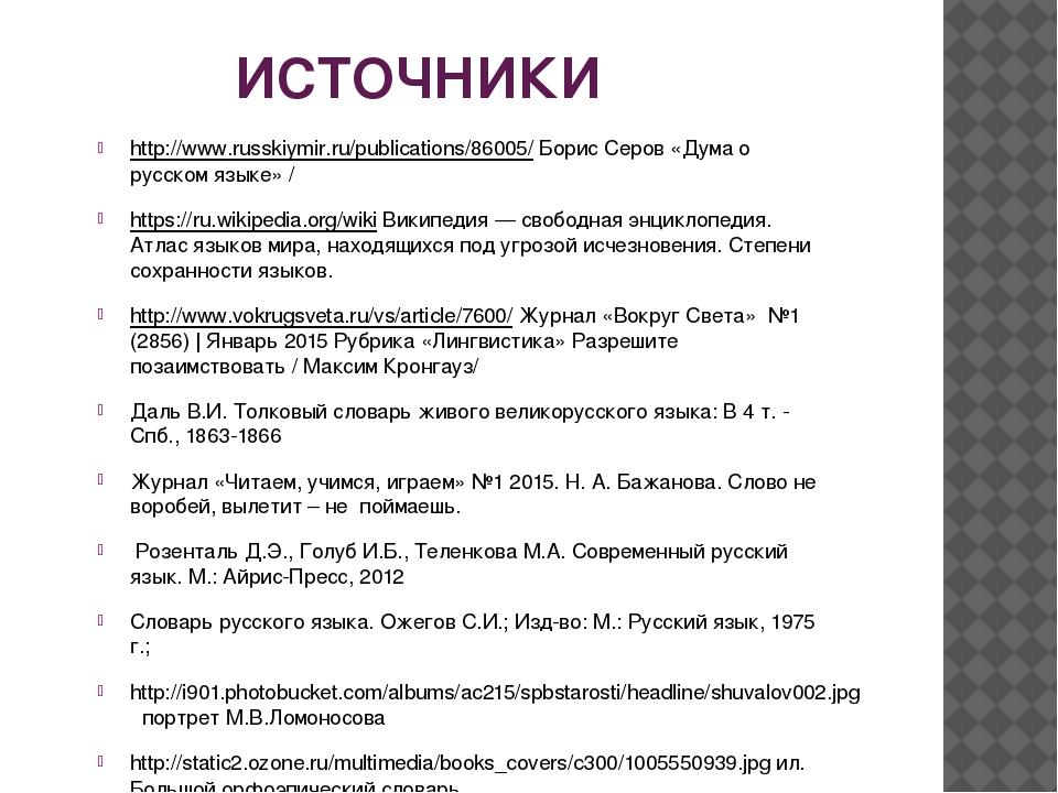 ИСТОЧНИКИ http://www.russkiymir.ru/publications/86005/ Борис Серов «Дума о ру...