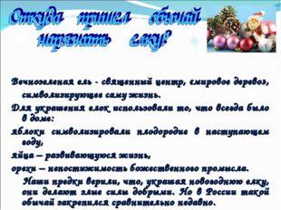 Вечнозеленая ель - священный центр, «мировое дерево», символизирующее саму жи