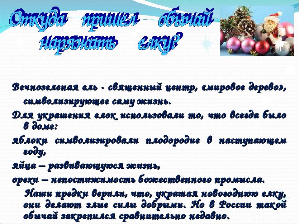 Вечнозеленая ель - священный центр, «мировое дерево», символизирующее саму жи...