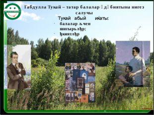 Габдулла Тукай – татар балалар әдәбиятына нигез салучы Тукай абый иќаты: бала