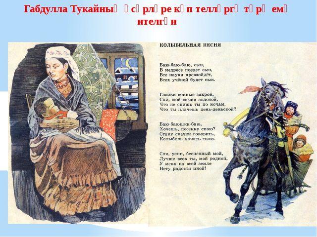 Габдулла Тукайның әсәрләре күп телләргә тәрҗемә ителгән