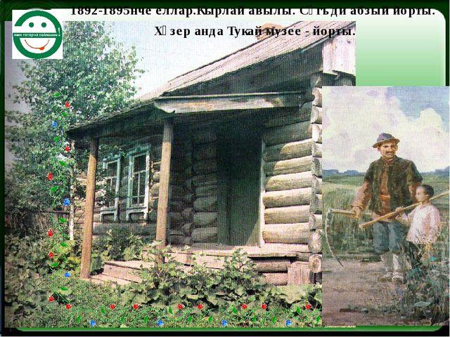 1892-1895нче еллар.Кырлай авылы. Сәгъди абзый йорты. Хәзер анда Тукай музее -...