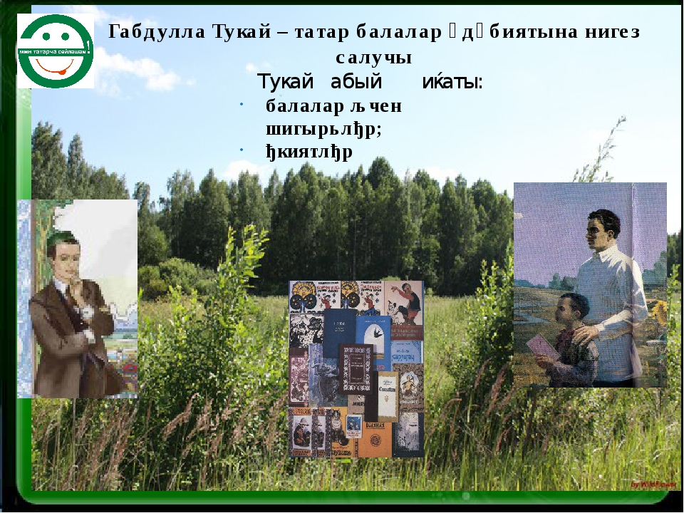 Габдулла Тукай – татар балалар әдәбиятына нигез салучы Тукай абый иќаты: бала...