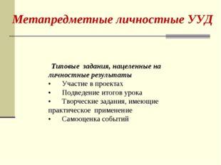 Метапредметные личностные УУД   Типовые задания, нацеленные на личностные