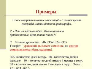 Примеры: 1.Рассмотреть понятие «масштаб» с точки зрения географа, математика