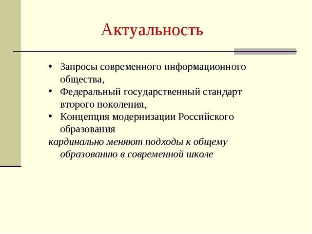 Актуальность Запросы современного информационного общества, Федеральный госуд...