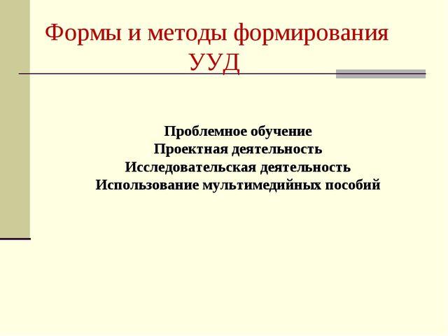Формы и методы формирования УУД Проблемное обучение Проектная деятельность Ис...