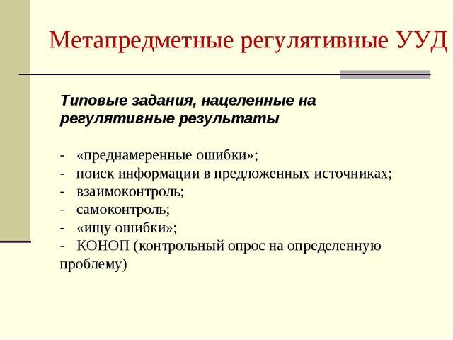 Метапредметные регулятивные УУД Типовые задания, нацеленные на р...